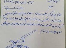 تصویب طرح بخش ممبی در کمیسیون سیاسی و دفاعی دولت(+سند)