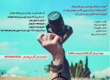 اولین مسابقه عکاسی بزرگ دهدشت در بستر فضای مجازی برگزار می شود(+تصویر)